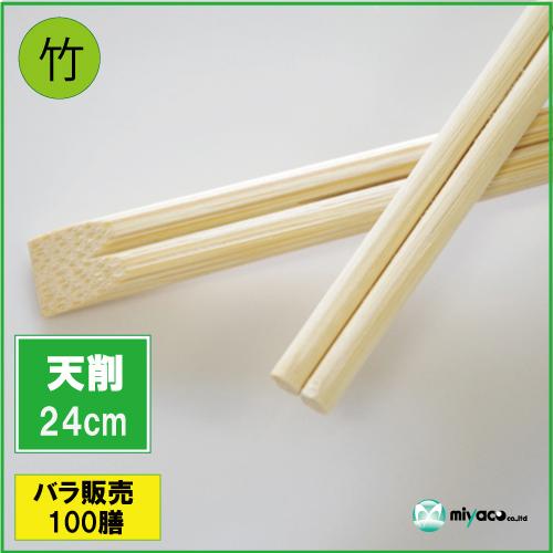 ★竹箸9寸(24cm) 天削 100膳