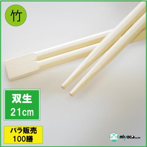 ★竹箸8寸 双生 100膳