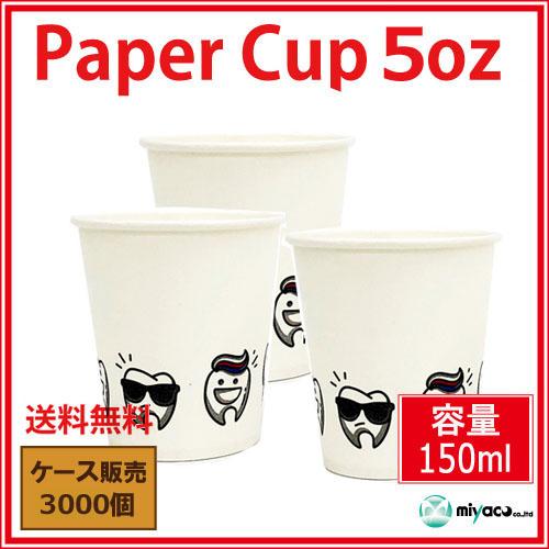 紙コップ(Tooth 5oz)3000個