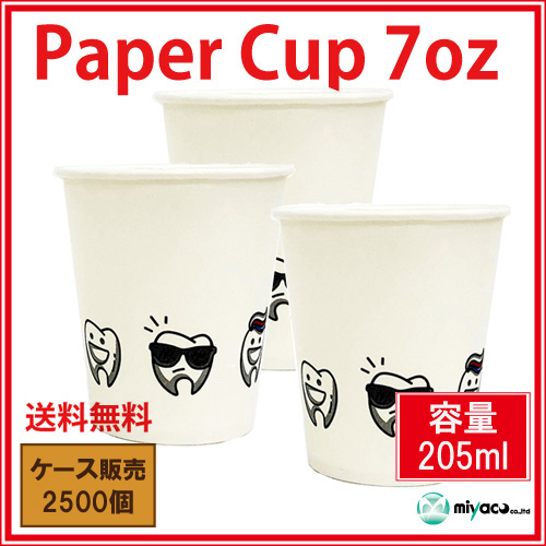 紙コップ(Tooth 7oz)2500個