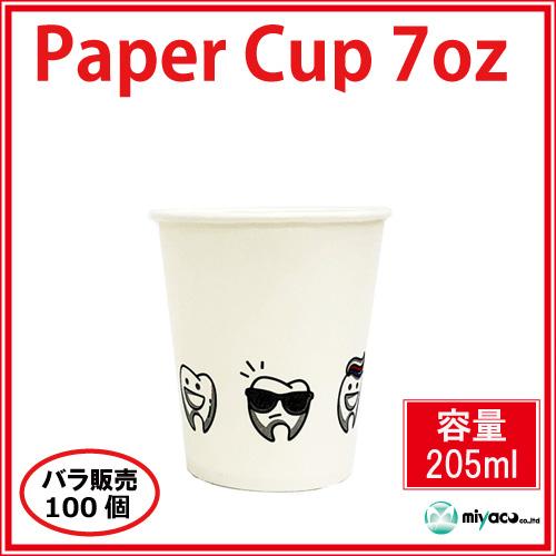 ★紙コップ(Tooth 7oz)100個