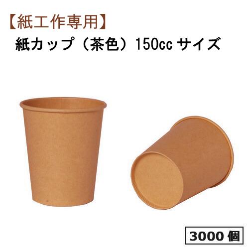 工作用カップ5オンス(未晒) 3000個 (飲料・液体不可)