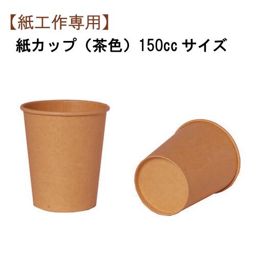 ★工作用カップ5オンス(未晒) 50個 (飲料・液体不可)