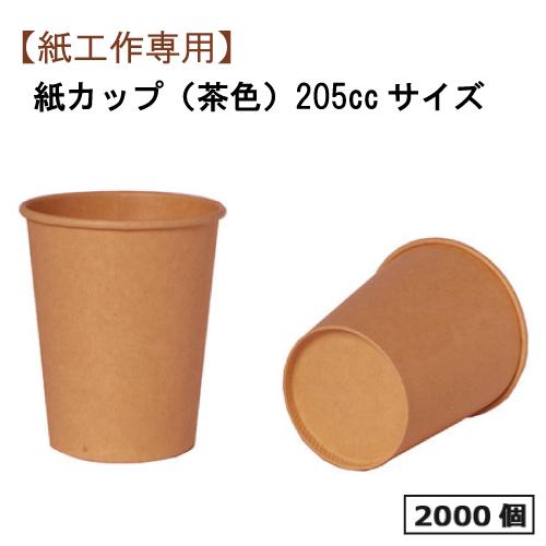 工作用カップ7オンス(未晒) 2000個 (飲料・液体不可)