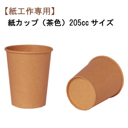 ★工作用カップ7オンス(未晒) 50個 (飲料・液体不可)