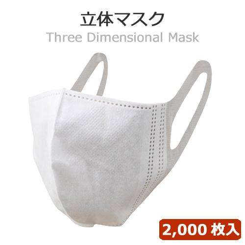 ■XJ-21W 立体マスク(3PLY) 2000枚