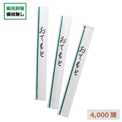 【翠】完封箸アスペン8寸楊枝なし 4000膳