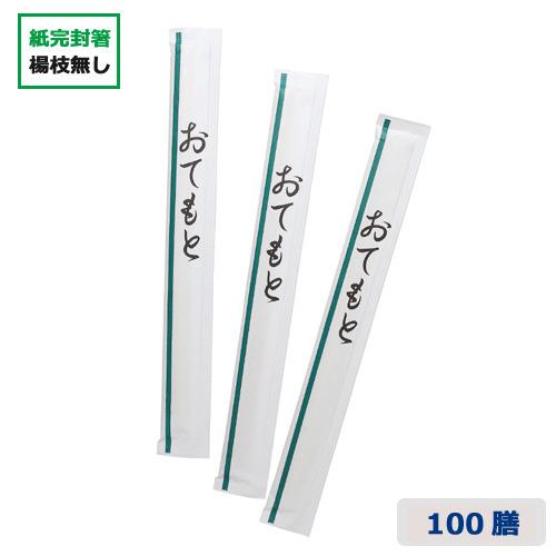 ★【翠】完封箸アスペン8寸楊枝なし 100膳
