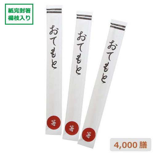 【燕】完封箸アスペン8寸楊枝入り 4000膳