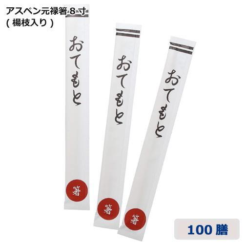 ★【燕】完封箸アスペン8寸楊枝入り 100膳