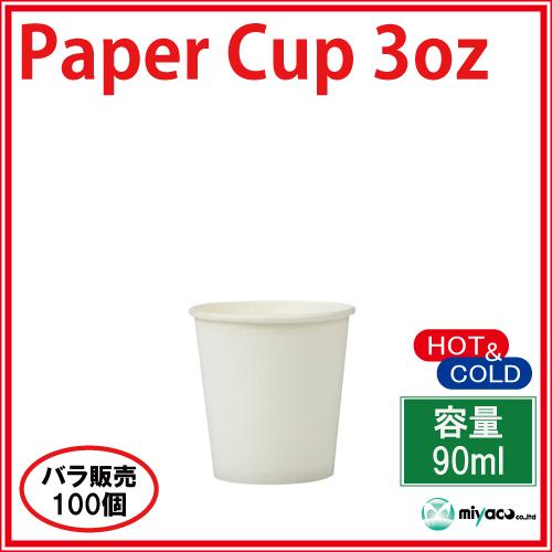 ★紙コップ3オンス(ホワイト) 100個