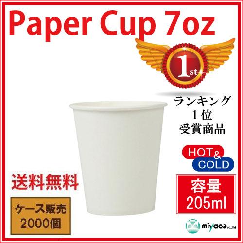 業務用 紙コップ7オンス(ホワイト) 205ml 2000個【14時までのご注文で即日発送】