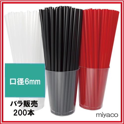 ★ストレートストロー(裸 6×210mm)200本