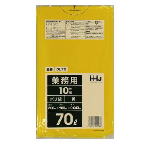 ゴミ袋 ★LD70L用0.04×800×900mm【黄色半透明】 10枚