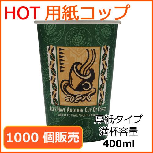 厚紙紙コップ レッツコーヒー グリーン