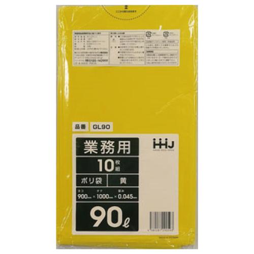 ゴミ袋 ★LD90L用0.045×900×1000mm【黄色半透明】 10枚