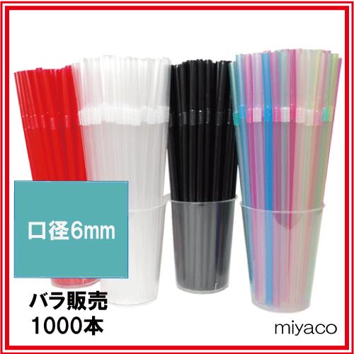 曲がるストロー(裸 6×210mm)1000本