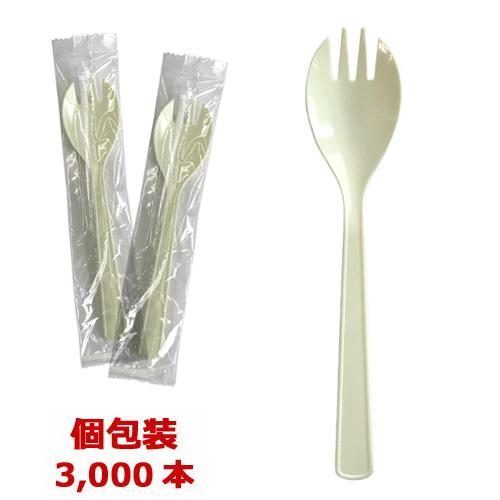 フォークスプーン【160mm】アイボリー個包装 3000本