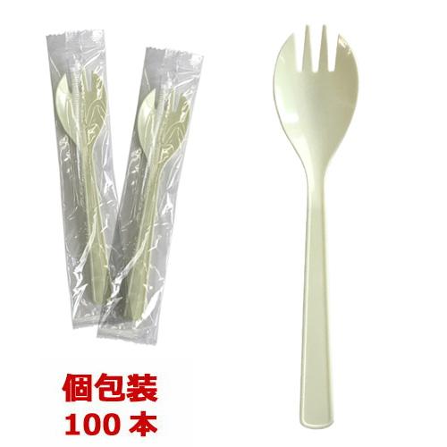 ★フォークスプーン【160mm】アイボリー個包装 100本