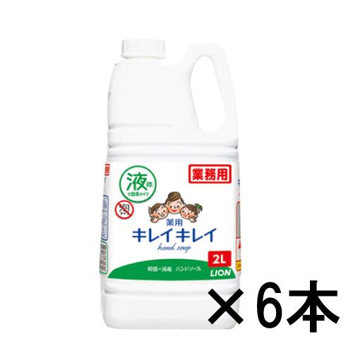 キレイキレイ薬用 液体ハンドソープ 2Lボトル 6本
