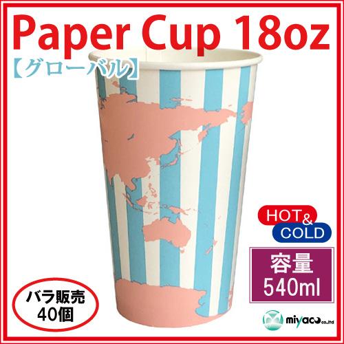 業務用 ★紙コップ18オンス(グローバル) 540ml  40個