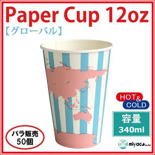 紙コップ グローバル 12オンス 50個