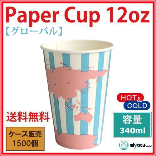紙コップ グローバル 12オンス 1500個