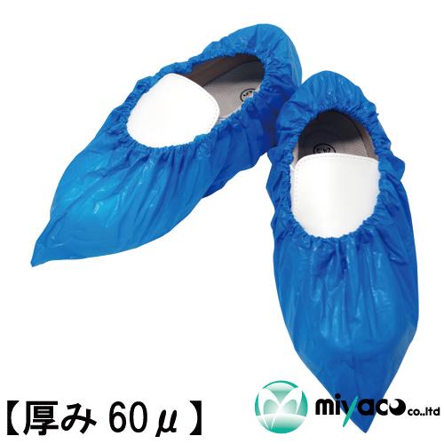 エンボスシューズカバー・靴カバー(ブルー) 1000枚(500足分)