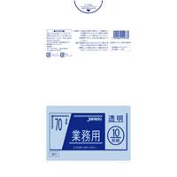 ゴミ袋 ★META70L用0.035×800×900mm(透明) 10枚