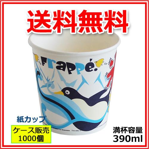 業務用 かき氷カップ(紙)13オンス(フラッペカップ) 390ml 1000個(カキ氷カップ)