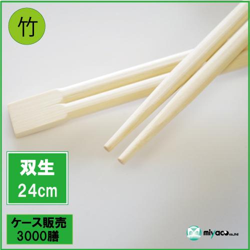 竹箸9寸 双生 3000膳
