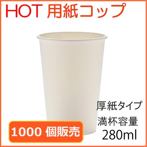 業務用 厚紙紙コップ8オンス【SMT-280】ホワイト 280ml 1000個