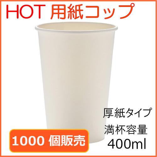 厚紙紙コップ14オンス【SMT-400】ホワイト 1000個