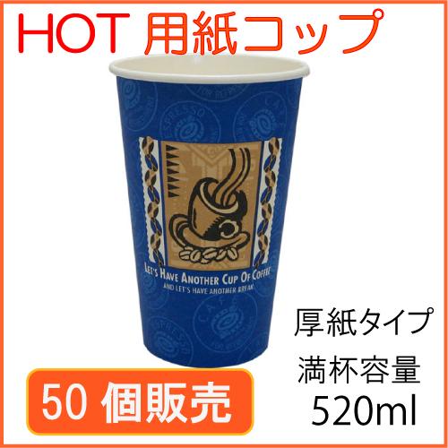 ★厚紙紙コップ18オンス【SMT-520】レッツコーヒー 50個