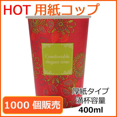 厚紙紙コップ14オンス【SMT-400】エレガントタイム 1000個