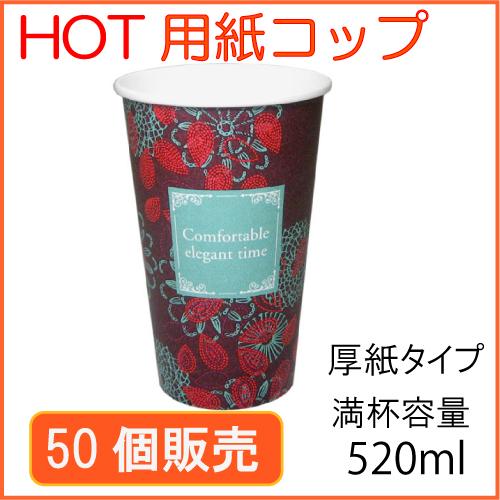 業務用 ★厚紙紙コップ18オンス【SMT-520】エレガントタイム 520ml 50個