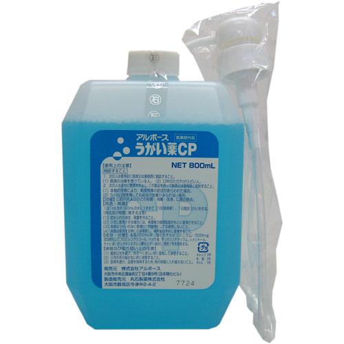 ★うがい薬CP 800mlポンプ付ボトル