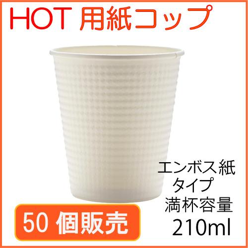 業務用 ★断熱紙コップ(SMP-210E) ホワイト 210ml 50個