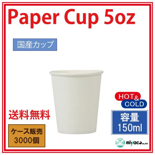 業務用 紙コップ5オンス(ホワイト)【国産】 156ml 3000個