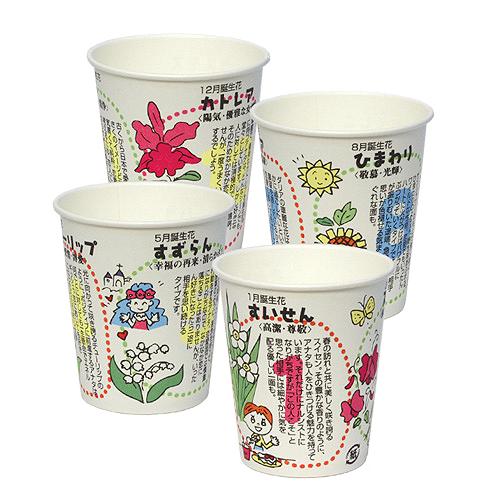 紙コップ【SV-205】花占い2000個