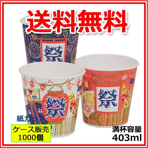 かき氷カップ(紙)【SM-400PP】お祭りアソート3 1000個