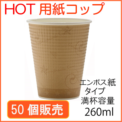 業務用 ★断熱紙コップ(SMP-260E)コンフォート 260ml 50個