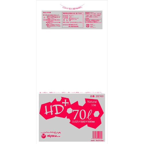 ゴミ袋 ★HD+70L用0.025×800×900mm【半透明】10枚