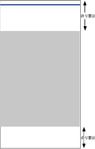 デリバリーパック(L-14)青ライン2000枚 (125x240+10mm)