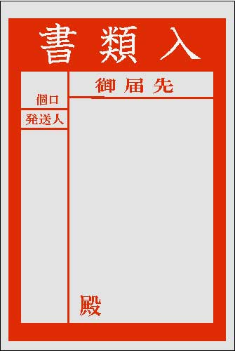 PE紙のり付袋(L-800B)書類入 2000枚
