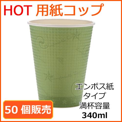 業務用 ★断熱紙コップ(SMP-340E)コンフォート 340ml 50個
