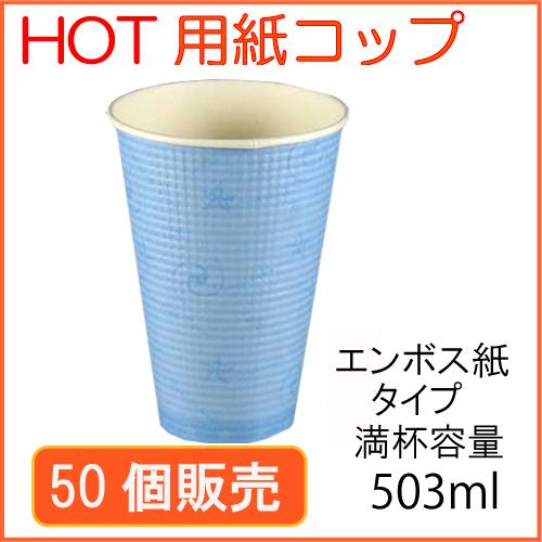 業務用 ★断熱紙コップ(SMP-500E)コンフォート 503ml 50個