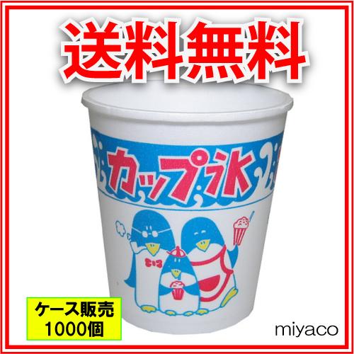 かき氷カップ(発泡)(A-250)親子ペンギン 1000個(カキ氷カップ)