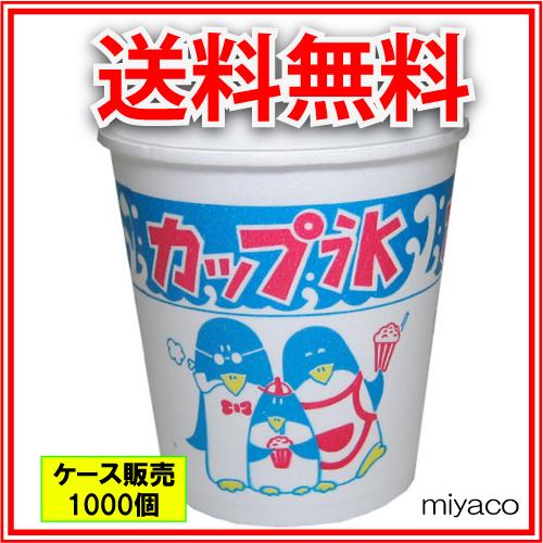 かき氷カップ(発泡)(A-450)親子ペンギン 1000個(カキ氷カップ)