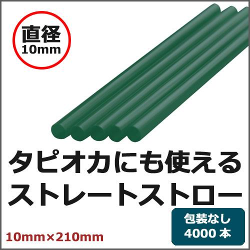 ストレートストロー(裸10×210) 4000本GYW